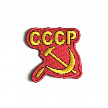 Komünizm CCCP Patch